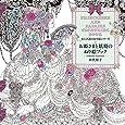 お姫さまと妖精のぬり絵ブック (おとぎ話のぬり絵シリーズ)