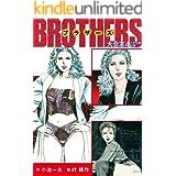 BROTHERS-ブラザーズ 大合本4 (美麗イラスト付き)