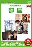 お楽しみCDコレクション 「CG背景素材集 14 部屋」