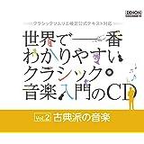クラシックソムリエ検定公式テキスト対応 世界で一番わかりやすいクラシック音楽入門のCD Vol.2 古典派の音楽