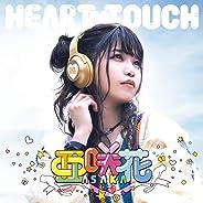 【Amazon.co.jp限定】HEART TOUCH(豪華盤) (複製サイン&コメント入り2L判ブロマイド付)