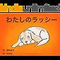 わたしのラッシー: My Dog Lassie (日本語と英語による絵本シリーズ Book 1) (English Ed…