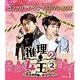 推理の女王2~恋の捜査線に進展アリ?!~ BOX1(コンプリート・シンプルDVD‐BOX5,000円シリーズ)(期間限定生産)