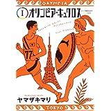 オリンピア・キュクロス 1 (ヤングジャンプコミックス)