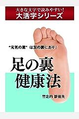 【大活字シリーズ】足の裏健康法 Kindle版
