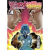 ツマヌダ格闘街(14) (ヤングキングコミックス)