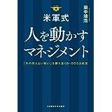 米軍式 人を動かすマネジメント--「先の見えない戦い」を勝ち抜くD-OODA経営 (日本経済新聞出版)