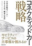 コネクティッドカー戦略  日系自動車メーカー 2030年、勝者の条件
