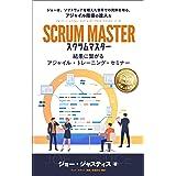 スクラムマスター SCRUM MASTER: アジャイル・トレーニング・セミナー The Agile Training Seminar for Business Performance Agile Business Performance from
