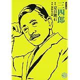 三四郎 (ホーム社 MANGA BUNGOシリーズ) (ホーム社漫画文庫)