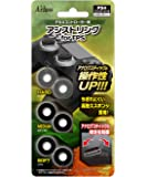 PS4コントローラー用 アシストリング for FPS