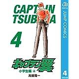キャプテン翼 4 (ジャンプコミックスDIGITAL)
