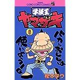 学級王ヤマザキ(6) (てんとう虫コミックス)