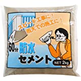 家庭化学 60分防水セメント グレー 2kg