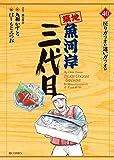 築地魚河岸三代目 (40) (ビッグコミックス)
