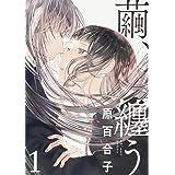 繭、纏う 1 (ビームコミックス)