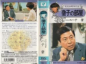 徹子の部屋「ハナ肇」 [VHS]