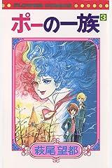 ポーの一族(3) (フラワーコミックス) Kindle版