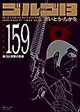 ゴルゴ13 159 異次元実験の危機 (SPコミックスコンパクト)