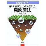 特殊磁性体で水・土・作物を変える息吹農法 (民間農法シリーズ)
