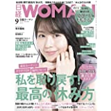 日経ウーマン2021年9月号【表紙:有村架純】