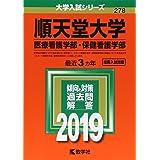 順天堂大学(医療看護学部・保健看護学部) (2019年版大学入試シリーズ)