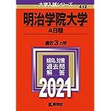 明治学院大学(A日程) (2021年版大学入試シリーズ)