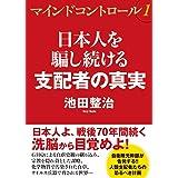 マインドコントロール1 日本人を騙し続ける支配者の真実 (コスミック・知恵の実文庫)