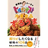 業務田スー子のヒルナンデス! 冷凍食品ずるうまレシピ