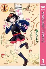 アシガール 1 (マーガレットコミックスDIGITAL) Kindle版