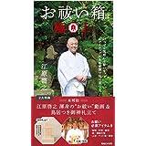 お祓い箱 極上 ([バラエティ])