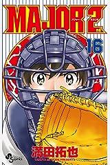 MAJOR 2nd(メジャーセカンド)(16) (少年サンデーコミックス) Kindle版