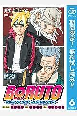 BORUTO-ボルト- -NARUTO NEXT GENERATIONS-【期間限定無料】 6 (ジャンプコミックスDIGITAL) Kindle版