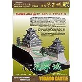 【ファセット】ペーパークラフト日本名城シリーズ1/300 復元 米子城