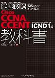 徹底攻略 Cisco CCNA/CCENT教科書 [640-802J][640-822J]対応 ICND1編 (徹底攻略シリーズ)