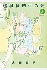 機械仕掛けの愛(2) (ビッグコミックス) Kindle版