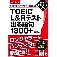【ハンディ版】TOEIC L&Rテスト出る語句1800+[音声DL付]