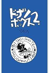 ドーナツ・ボックス2. ((笑)いしい商店) Kindle版