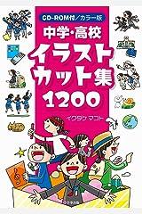 カラー版 中学・高校イラストカット集1200 単行本(ソフトカバー)