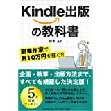 Kindle出版の教科書: 副業作家で月10万円を稼ぐ!
