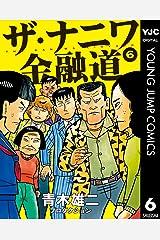 ザ・ナニワ金融道 6 (ヤングジャンプコミックスDIGITAL) Kindle版