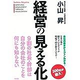 経営の見える化 (中経出版)