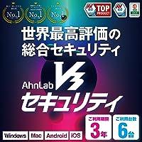 インターネット セキュリティ アンラボ V3セキュリティ 3年 6台版|Windows対応/Mac対応/iOS対応/An…