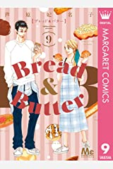 Bread&Butter 9 (マーガレットコミックスDIGITAL) Kindle版