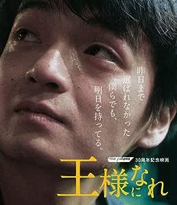 the pillows 30周年記念映画「王様になれ」初回限定版(Blu-ray1枚+DVD2枚/3枚組)