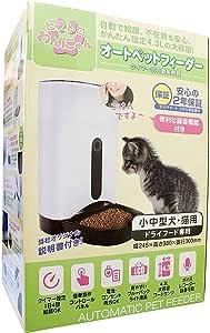 ベストアンサー 自動給餌器 オートペットフィーダー ホワイト 4.3L 音声録音機能 猫 ペットグッズ 日本語取扱説明書  安心の2年保証付き