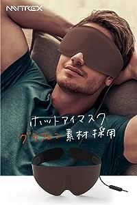 MYTREX eye コードレス ホット アイマスク グラフェン 技術採用 遠赤外線 蒸気熱 目元ケア 目もと用 温熱 繰り返し 立体 遮光 旅行 男女兼用 目 温め グッズ マイトレックス アイ プラス ホットアイマスク (ケーブルタイプ)