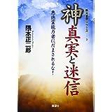 神・真実と迷信 (新大霊界シリーズ③)