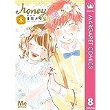 ハニー 8 (マーガレットコミックスDIGITAL)