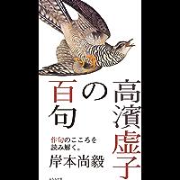 高濱虚子の百句 (名人百句シリーズ)